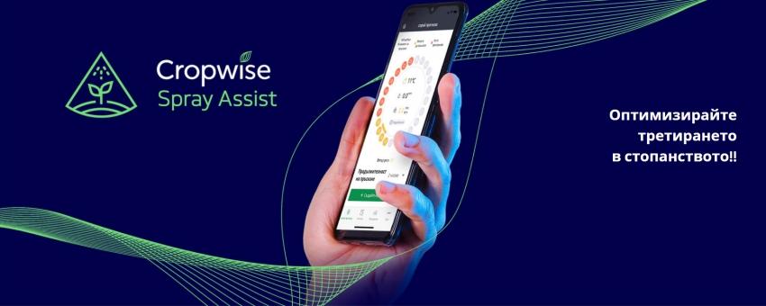 Мобилното приложение Cropwise Spray Assist - дигиталният специалист на фермера в прилагането на продукти за растителна защита, вече е достъпен за фермерите в България!